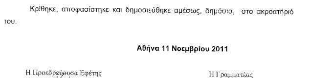 apofasi katadikis plevri elkosmou 11-11-2011 page 1e