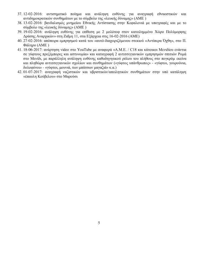 letter to eisagelea protodikon athinon gia combat 18 ame 12-3-2018 public-5